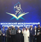 SAFMAR supported the XVII Moscow International Quran Recitation competition
