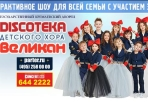 With the support of SAFMAR foundation in the state Kremlin Palace will  be held the concert of children`s pop chorus Giant