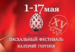 With the support of SAFMAR foundation will be held the Anniversary XV Moscow Easter Festival